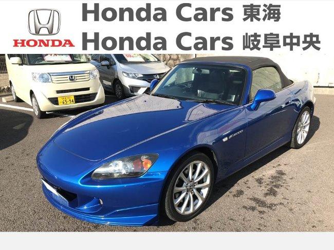 Honda S-2000ヒョウジュン|鵜沼西店