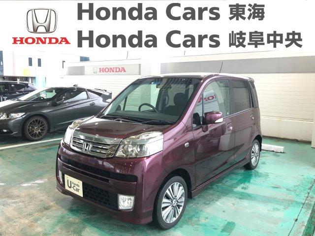 Honda ライフディーバスマートスタイル|鵜沼西店