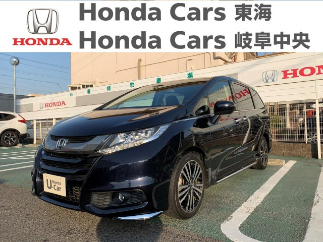 Honda オデッセイアブソルート20thアニバーサリー|大府店